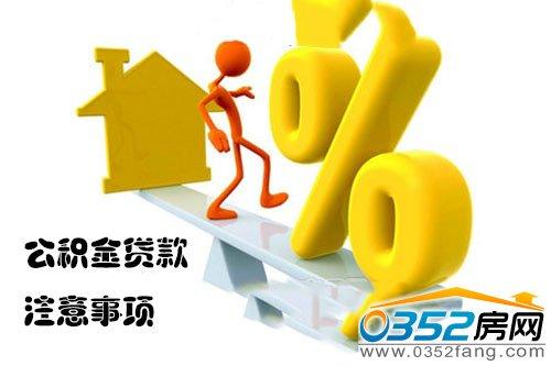 当您在贷款期间出租已经抵押的房屋