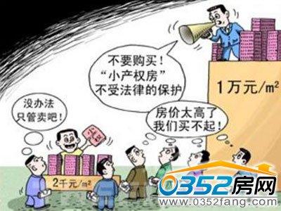 国土部:小产权房不予登记 房地产税尚待法定 资讯 第3张