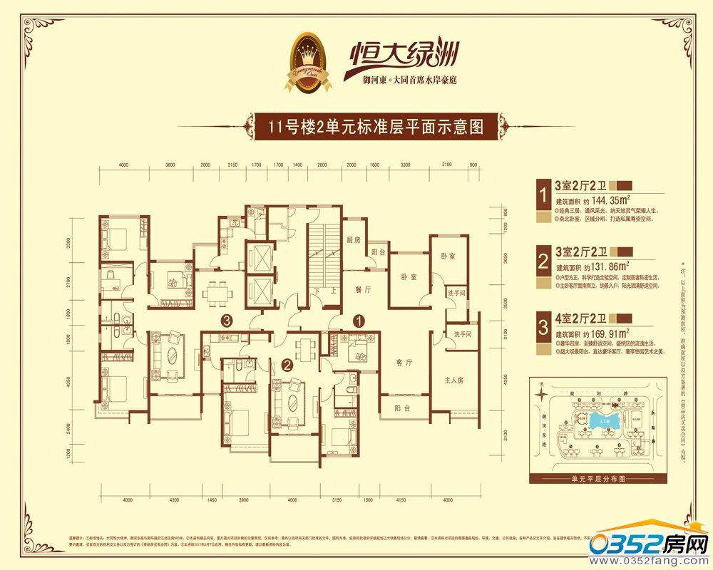 恒大绿洲11号楼2单元标准层平面示意图-户型-0352房