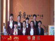华唐城给0352房网网友拜年啦 祝新春快乐