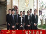 千禧御东画卷恭祝 0352房网网友生意兴隆