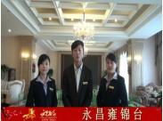 永昌雍锦台恭祝0352房网网友马年马上有钱