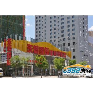 东信国际建材家居广场售楼处