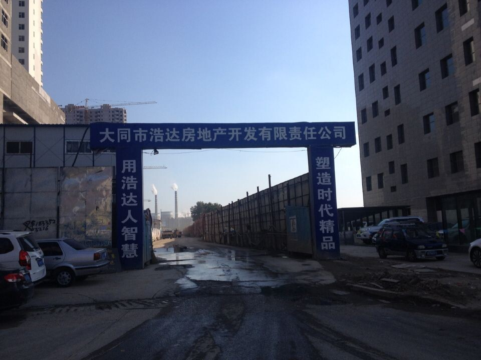 东信国际建材家居广场工地入口