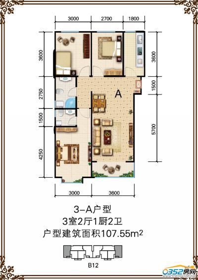 睿和锦城B12号楼3-A户型