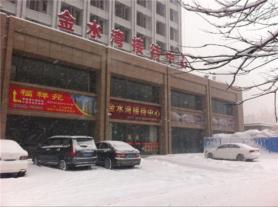 金水湾售楼部雪后美景