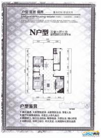 紫润芳庭N户型