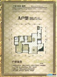 紫润芳庭A户型