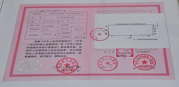 东信国际建材家居广场 国有土地使用证