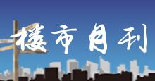 楼市月刊第十一期:期待2016年大同楼市会更好