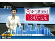 开发商猛抢地 一二线土地出让金高达1.34万亿