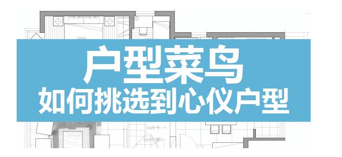 在大同买房如何选择好户型?其实没有那么难