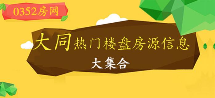@广大购房者 大同热门楼盘房源信息大集合!