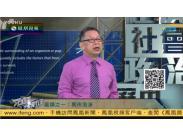 石齐平:中国市场经济面临两大难 房市与汇市