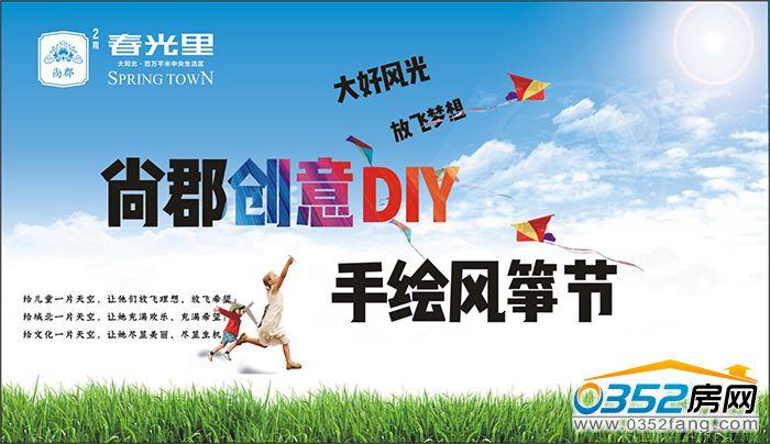 手绘风筝大赛活动宣传图