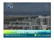 一二线城市楼市严控版图扩大 市场拉锯战持续