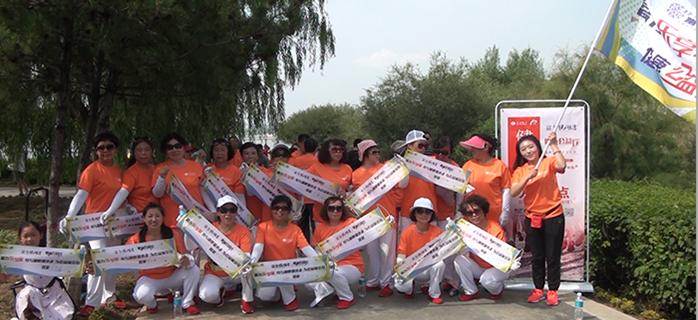 富力城7月15日湖畔健步走公益活动成功举办!