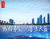富力悦湖湾'悦'你享受 湖景美宅'湾'若天籁