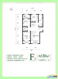大西街2期B1户型130㎡三室两厅