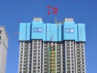 11.3碧水云天·新河湾7号楼工程进度