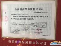 睿和锦城二期预售证