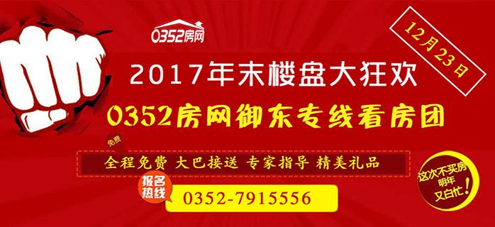 0352房网12月23日御东专线看房团火热招募中