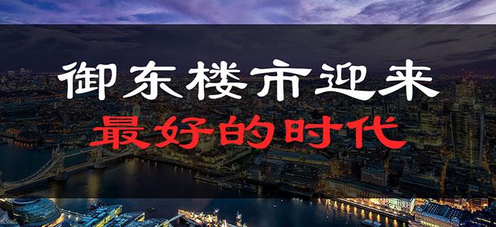 发展向东 置业向东 御东楼市迎来最好的时代!