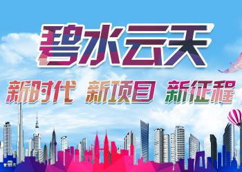 节前购新房:碧水云天让您的新春喜上加喜!