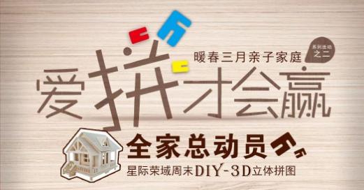 爱拼才会赢 星际·荣域3D拼图活动周末趣味开启!