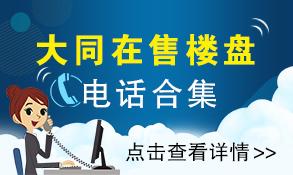 @广大购房者 大同在售楼盘400电话合集