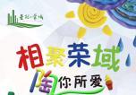 周末惊喜不停歇 星际·荣域软陶DIY活动来袭!