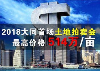 大同6月6日土地拍卖会  最高成交单价514万!