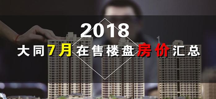 @广大购房者 大同七月各大楼盘最新房价出炉!