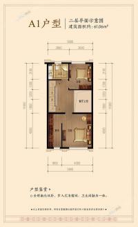 观和院子联排户型A1二层