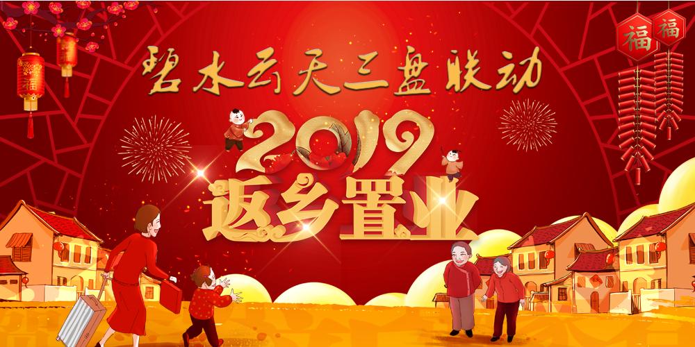 2019返乡置业季 碧水云天三盘联动 为爱安家