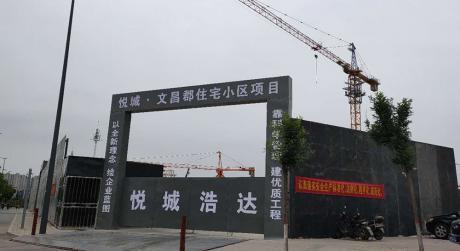 悦城文昌郡工地入口