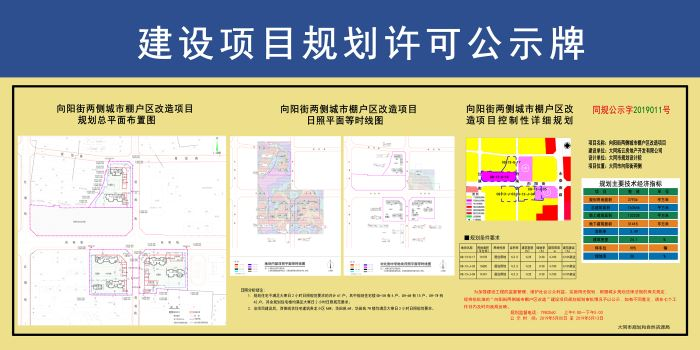 向阳街两侧城市棚户区改造项目_wps图片.jpg