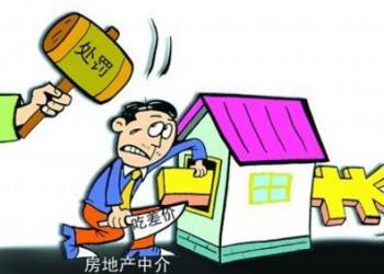 成都4家房企及中介机构违规被查处 红线不可碰