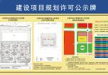大同市东方家园住宅 建设项目规划许可公示!