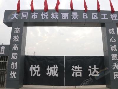 悦城丽景B区10.16实景图