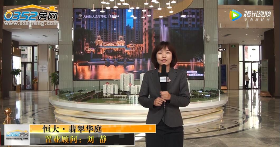 亚搏体育苹果下载中心恒大翡翠华庭项目讲解