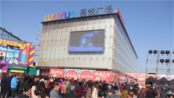 吾悦广场营销中心外部实景图