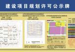 装配式住宅—瑞湖·云山府项目规划许可已公示