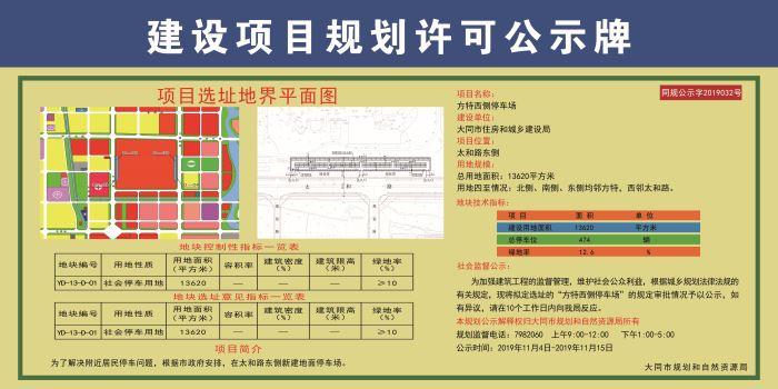 公示牌5.jpg