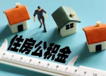 大同市住房公积金异地贷款相关手续已简化!