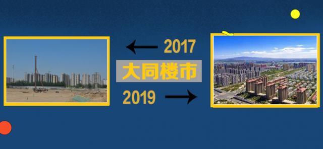 大同楼市版2017-2019年对比来了 有啥变化!