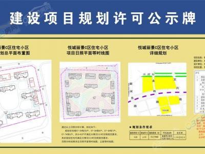 悦城丽景C区项目规划公示