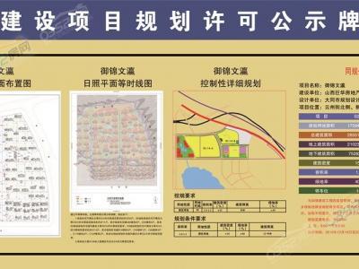 御锦文瀛规划公示图