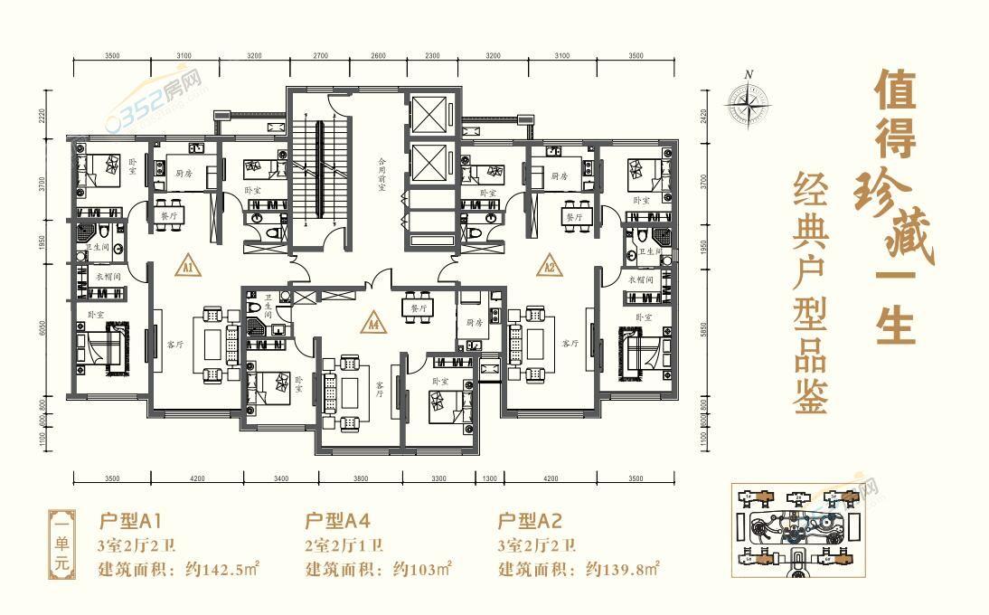 东方家园户型图