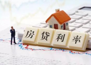 @广大购房者 你有一次降低房贷利率的机会!